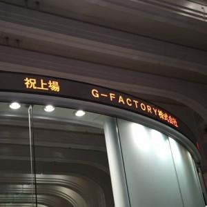 11/28 カンパニー 上場シーン③