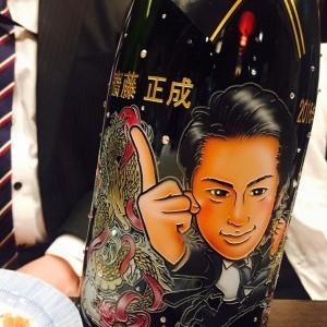 齋藤さんイラストボトル!モエ